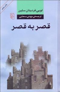 قصر به قصر نویسنده لويي فردينان سلين مترجم مهدی سحابی